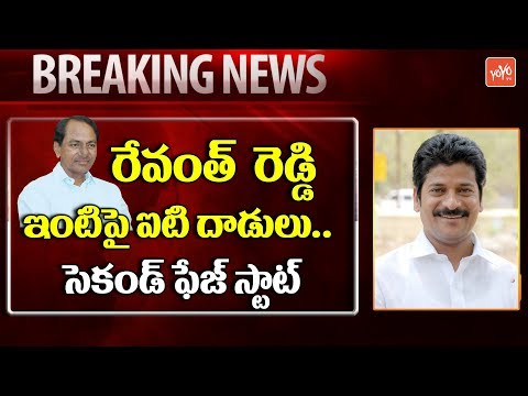 Breaking News : IT Rides on Telangana Congress Leader Revanth Reddy | YOYO TV Channel