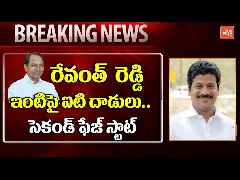 Breaking News : IT Rides on Telangana Congress Leader Revanth Reddy   YOYO TV Channel