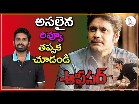 Officer Movie Review || Nagarjuna || RGV || Public Talk || Eagle Media Works