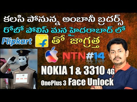 Nanis TechNews Episode 14 || in Telugu || Tech-Logic