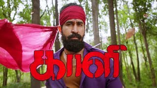 Kaali - Tamil Full movie  Review 2018