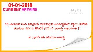Telugu Current Affairs January 01, 2018 (01-01-2018) | MyFi Education