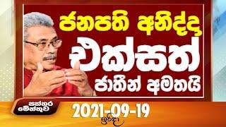 Paththaramenthuwa - (2021-09-19)