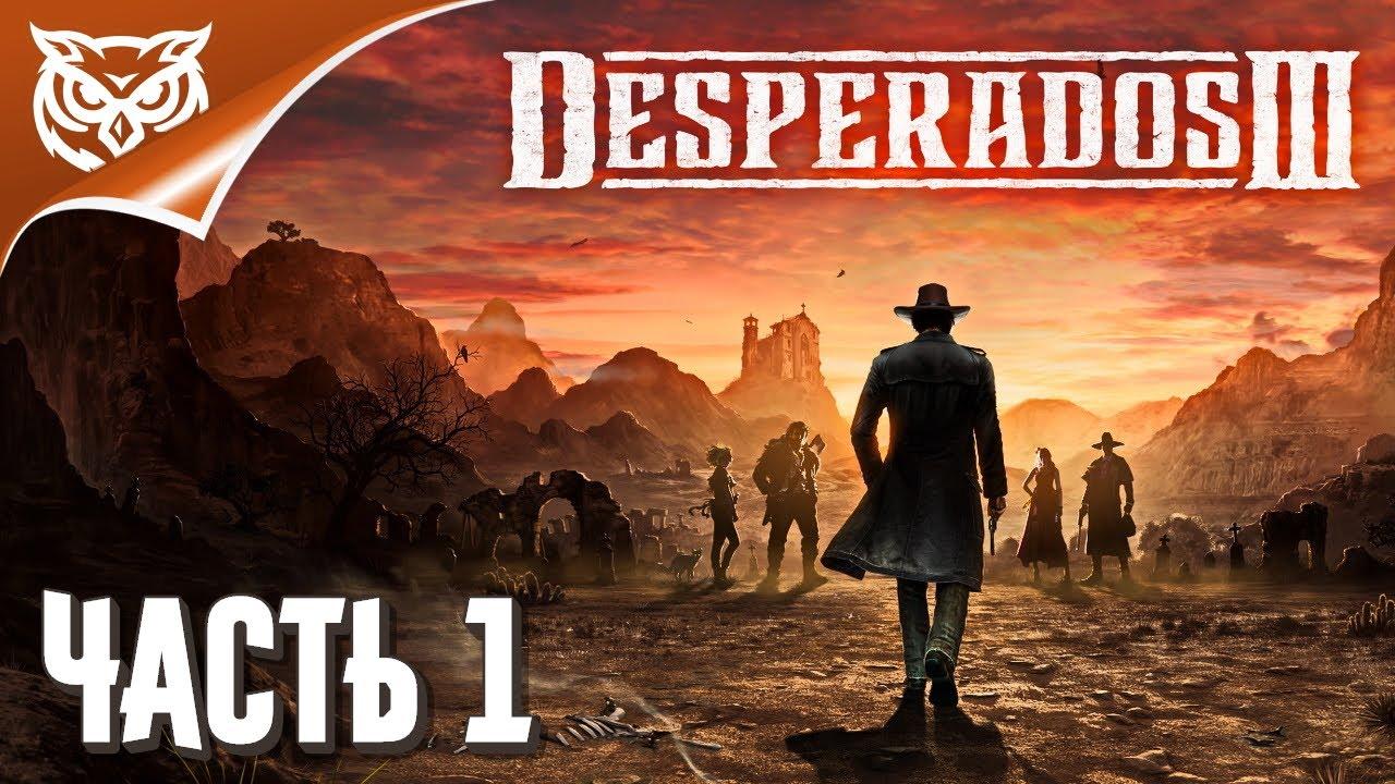 DESPERADOS III 3 ➤ НОВЫЙ СТАРЫЙ ДИКИЙ ЗАПАД ➤ Прохождение #1