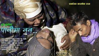 New Nepali Lok dohori song (पानीमा नुन) Panima nun BY Tilak oli & chandra kumari shahi Ft.dhurbe .