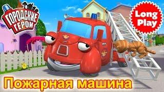 Городские герои - Пожарная машина - Сборник мультфильмов для малышей