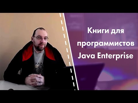 Книги для программистов Java Enterprise