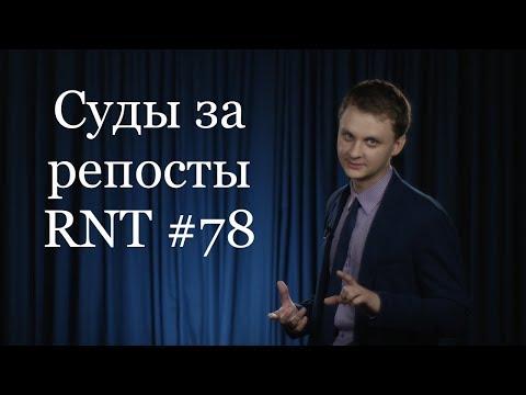 Суды За Репосты (И Не Только). RNT #78