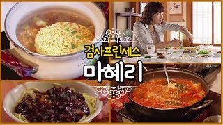 마검, 마혜리 검사프린세스 음식 먹방 (짜장면, 라면, 브런치)