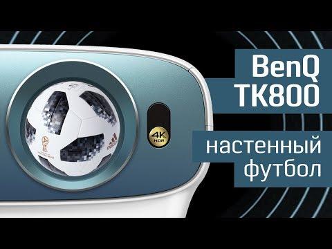 Обзор проектора BenQ TK800: оле-оле-олееее! - смотрим ЧМ-2018 в 4К и HDR (feat. Артур Страхов)