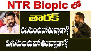 NTR Biopic జూ.ఎన్టీఆర్ కనిపించబోతున్నారా ? వినిపించబోతున్నారా ? | Jr NTR Role In Balayya's NTR Movie
