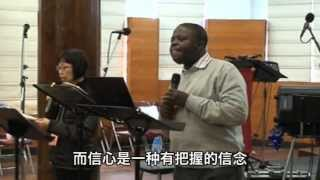 比撒牧師:信心 (Dr. Bisi Afolayan: Faith) #3 part 1 of 3