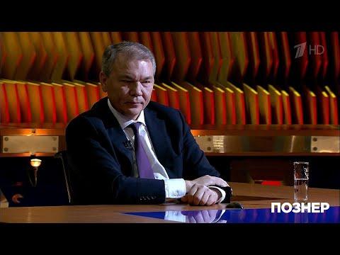 Познер - Гость Леонид Калашников. Выпуск от 18.12.2017