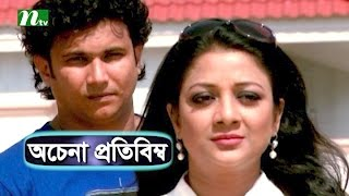 Bangla Natok - Ochena Protibimbo (অচেনা প্রতিবিম্ব) | Episode 01 | Directed by Raihan Khan