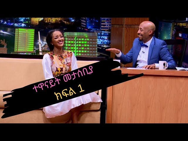 Seifu On EBS: Interview With Actress Metasebia Tadesse Part 1