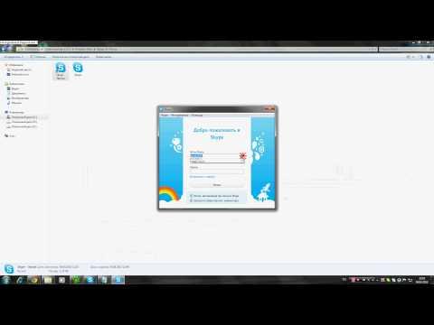 Как сделать скайп на комп и планшет два пользователя