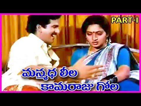 Manmadha Leela Kamaraju Gola - Telugu Movie - Part - 1 - Rajendra Prasad,Kalpana