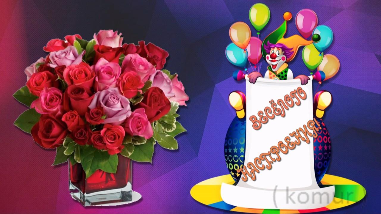 С днем рождения музыкальный поздравление 29