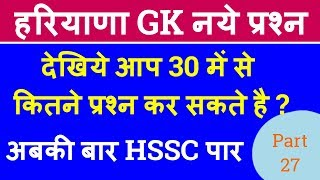 Haryana Current GK 2019 in Hindi for HSSC Patwari, Gram Sachiv, Clerk, Haryana Police - Part 27
