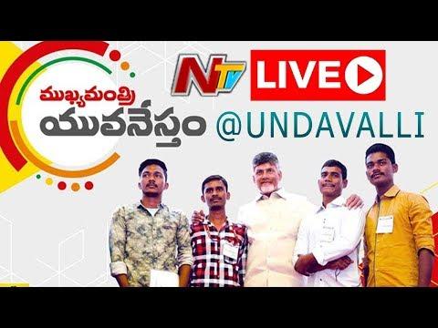 CM Chandrababu Naidu Launched Mukhyamantri Yuva Nestam Scheme | Vijayawada | NTV