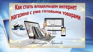 Как получить интернет магазин с уже готовыми товарами и стать его владельцем