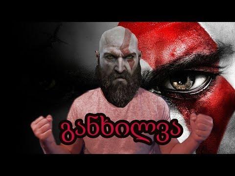 God Of War 4 - განხილვა thumbnail