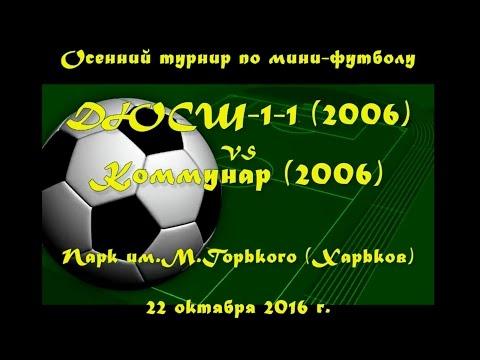 ДЮСШ-1-1 (2006) vs Коммунар (2006) (22-10-2016)