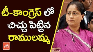 టీ-కాంగ్రెస్ లో చిచ్చు పెట్టిన రాములమ్మ  T-Congress Leader Unhappy- Vijayashanthi Re-Entry