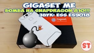 Gigaset ME - обзор смартфона с Hi-Fi звуком на Snapdragon 810!!!