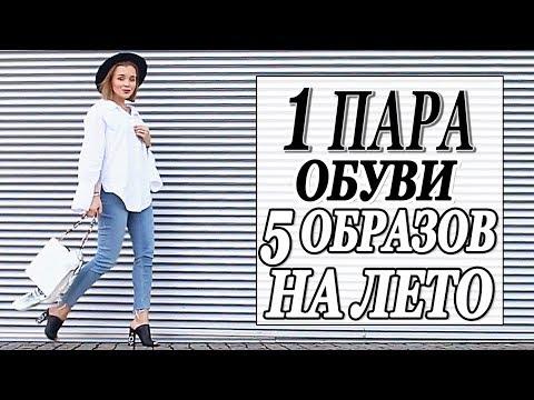 5  ОБРАЗОВ НА ЛЕТО 1 СТИЛЬНАЯ ПАРА ОБУВИ | МЮЛИ FRAGIACOMO | DARYA KAMALOVA