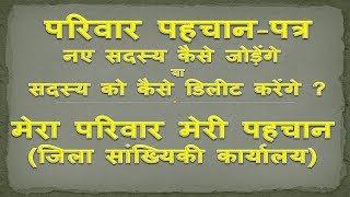 Parivar Pehchan ptr   How to update/Delete member from Family ID ?
