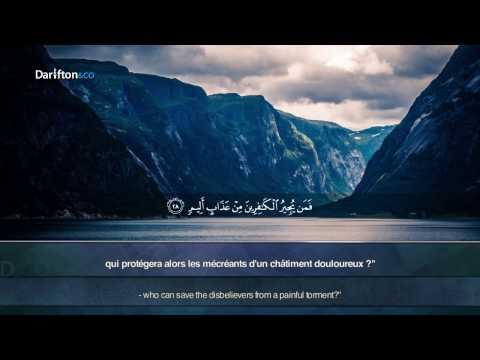 Surah Al-Mulk | Beautiful Recitation | Ahmed Al Amin