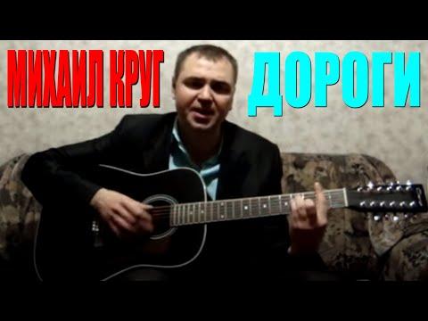 Михаил Круг - Дороги (Docentoff. Вариант исполнения песни Михаила Круга)