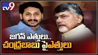 AP politics : ఎన్నికల షెడ్యూల్ కు ముందే పెరిగిన రాజకీయ వేడి - TV9