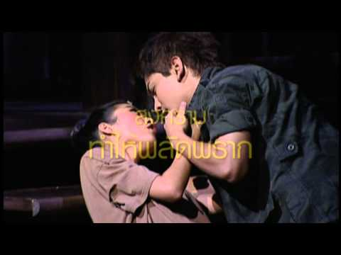 Trailer Miss Saigon Thailand 1