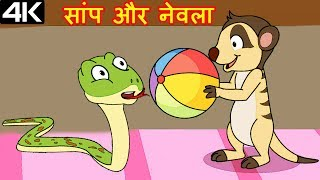 सांप और नेवला – Snake And The Mongoose – Animation Moral Stories For Kids In Hindi