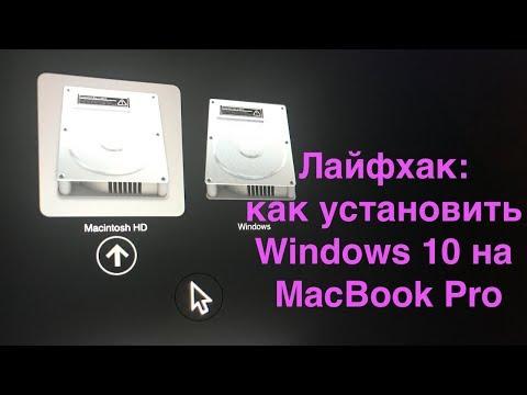 Лайфхак как установить Windows 10 на MacBook Pro