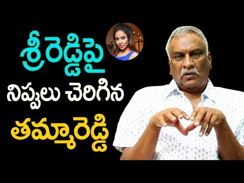 Tammareddy Press Meet Over Sri Reddy Issue, Casting Couch || Navachanakya News
