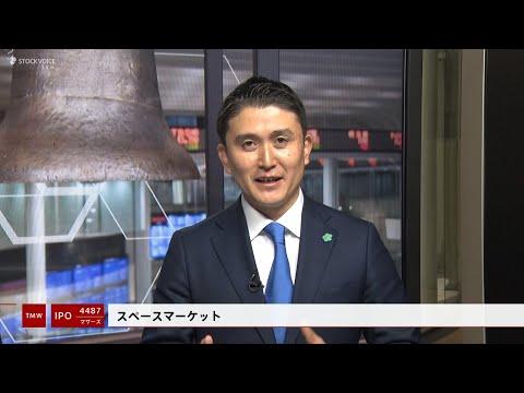 スペースマーケット[4487]東証マザーズ IPO