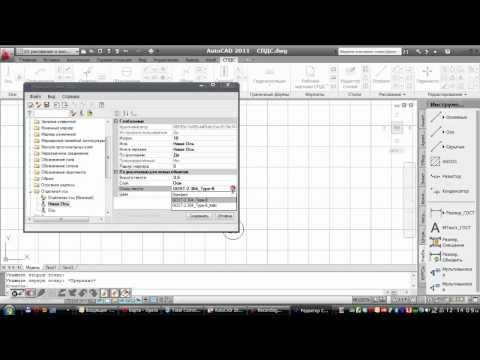 Autodesk СПДС модуль 40 для продуктов семейства AutoCAD