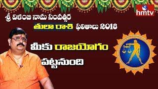 తులా రాశి | Thula Rasi 2018 | Venu Swamy Ugadi Predictions 2018 | hmtv News