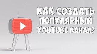 Как создать хороший канал на youtube. Как создать популярный канал. Как правильно создать канал.