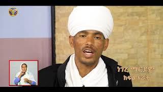 Ethiopan Ortodox Tewahido Negere Maryam Part 4