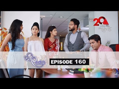Neela Pabalu | Episode 160 | 20th December 2018 | Sirasa TV