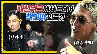 Joon Proves He's A Heck Inssa At Seoul Fashion Week | Wassup Man ep.37