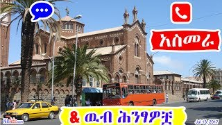 አስመራ እና ዉብ ሕንፃዎቿ - Asmara Beautiful Horn - DW