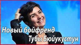 Новая любовь Тубы Бюйукустун #звезды турецкого кино