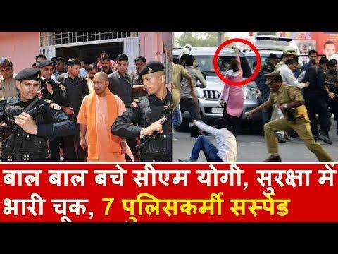 CM Yogi Adityanath की सुरक्षा में भारी चूक, बाल बाल बचे योगी | Headlines India