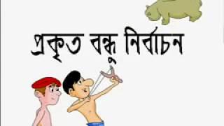 Download Bangla Funny Cartoon Dui Bondhu - বাংলা ফানি কার্টুন ভিডিও দুই বন্ধু 3Gp Mp4