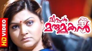 Mr. Marumakan - MR.Marumakan Malayalam Movie   Malayalam Movie   Dileep   Teaches Khusboo to be Patient   1080P HD